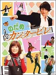 Nodame Cantabile / Japanese TV Series