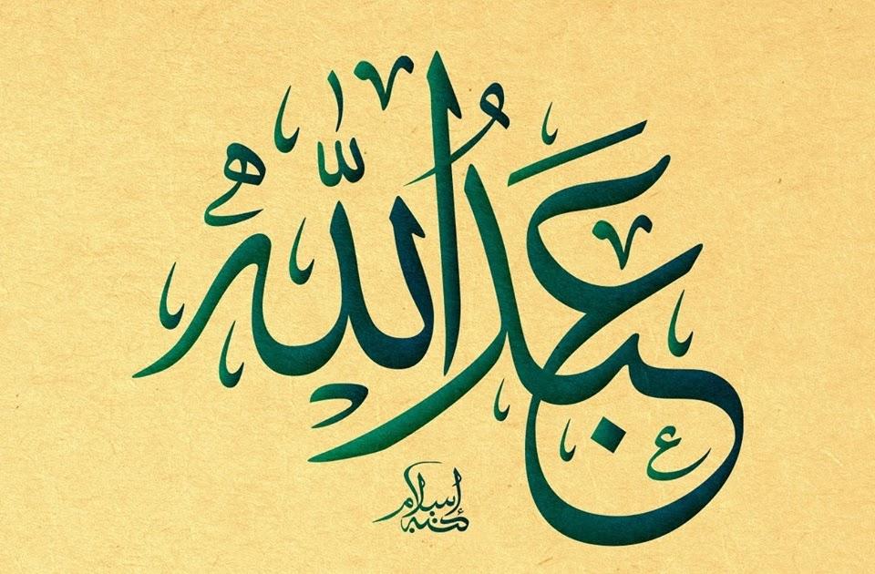 كيفية كتابة اسم عبدالله بالانجليزي Findo
