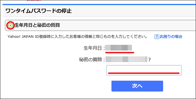a00041_Yahoo!の二段階認証解除方法_04