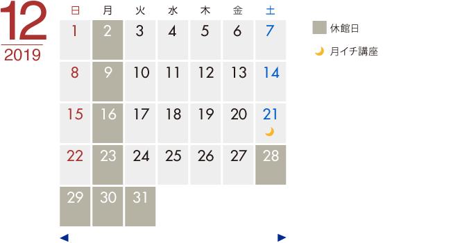 カレンダー2019年12月