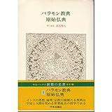 世界の名著 (1) バラモン教典 原始仏典  (中公バックス)