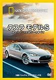 ナショナル ジオグラフィック テスラ モデルS スーパー・ファクトリーのすべて [DVD]