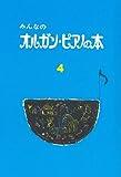みんなのオルガンピアノの本 4