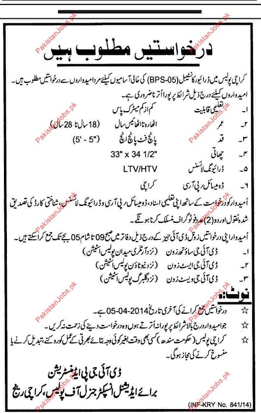 Karachi Police Department Requried Driver Constables - Police Department Jobs in Karachi Pakistan | PakistanJobs.pk