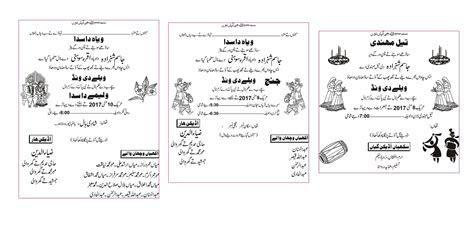 Muslim Wedding Invitation Matter In Urdu   Wedding