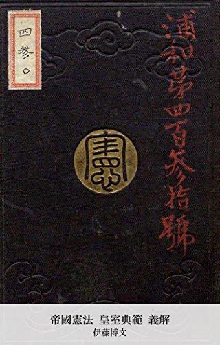 帝國憲法 皇室典範 義解
