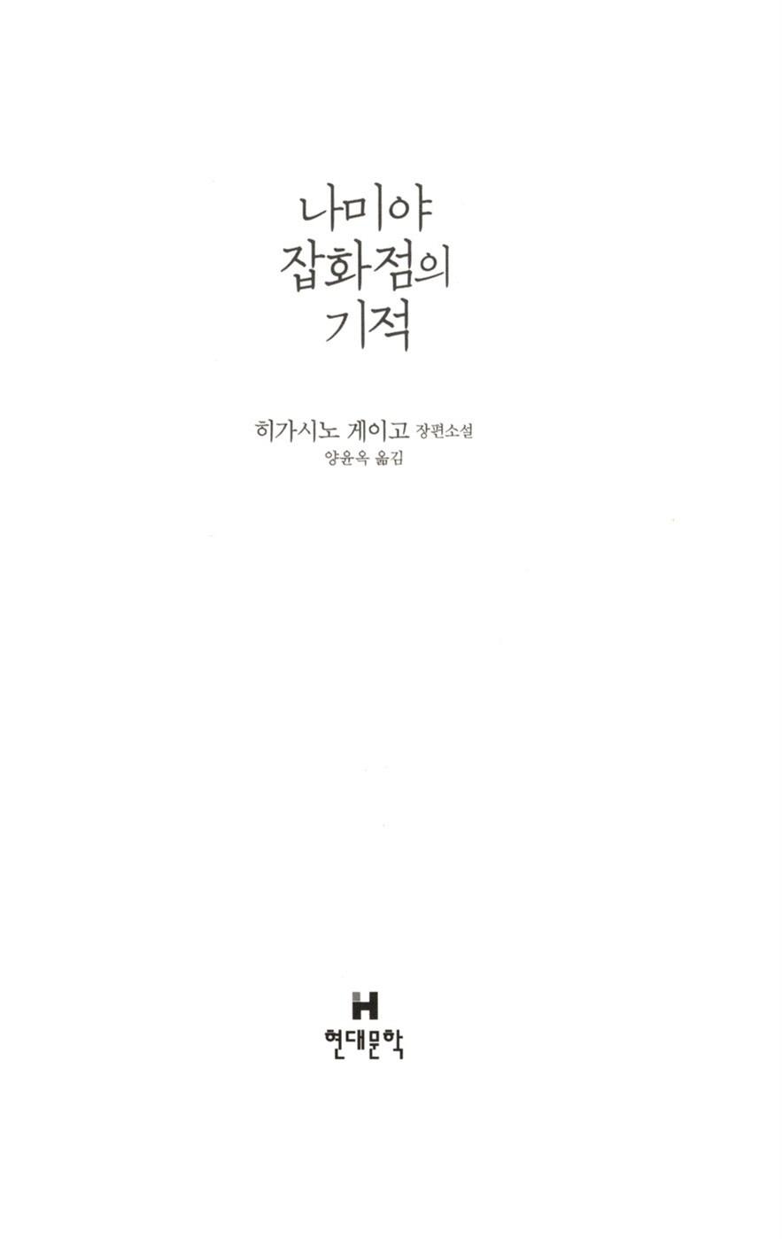 나미야 잡화점의 기적 미리보기 3