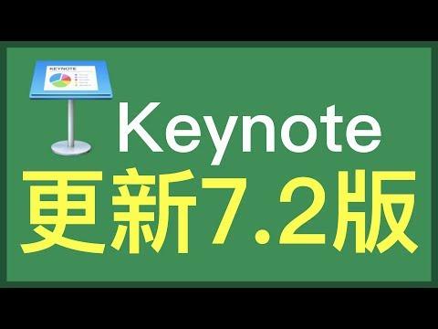 Keynote更新7.2版