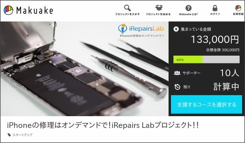 https://www.makuake.com/project/irepairslab/