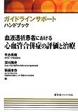 血液透析患者における心血管合併症の評価と治療 (ガイドラインサポートハンドブック)