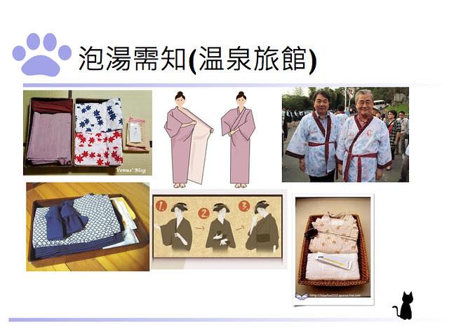 TBG-日本自助旅行之必要 – 溫泉+20121110.010