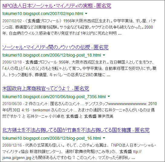 https://www.google.co.jp/search?hl=ja&safe=off&biw=1145&bih=939&q=site%3Atokumei10.blogspot.com+&btnG=%E6%A4%9C%E7%B4%A2&aq=f&aqi=&aql=&oq=#hl=ja&q=site:tokumei10.blogspot.com+%E7%8E%84%E7%A7%80%E7%9B%9B&safe=off