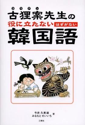 [.pdf]古狸案先生の役に立たないはずがない韓国語_(4384052863)_drbook.pdf