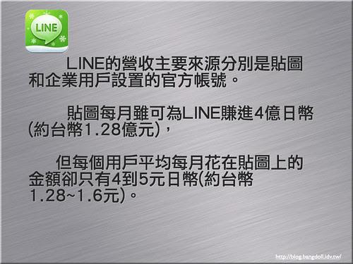 Line 的認識與商務應用.018