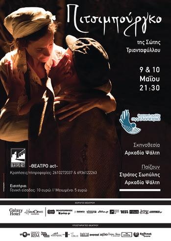 """""""Πιτσιμπούργκο"""" στο θέατρο act"""