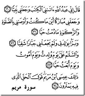 islam on Quran verses about Isa (Jesus) when he was born and declared that he was slave of Allah