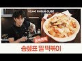 191003 Songchelin Guide : [COOKING] Super chewy! Chef Song's chewy #tteokbokki with wheat flour rice cake!