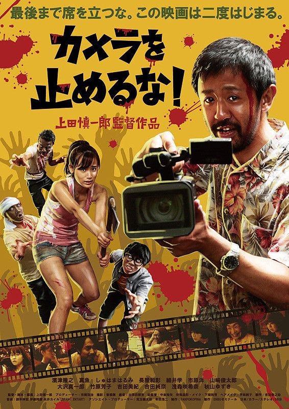 Descubra o Filme de Zombies Japonês Que Já Recuperou 300% do Seu Orçamento