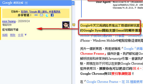 googlesidewiki-12