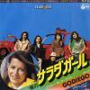 GODIEGO - salad girl