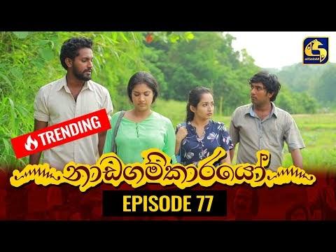 Nadagamkarayo Episode 77