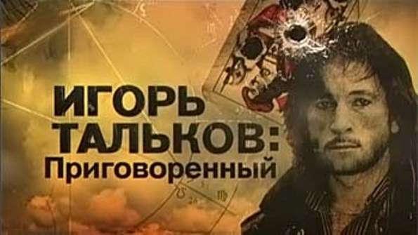 Игорь Тальков был гораздо старше своих лет