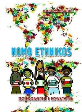 М.Махній. Homo ethnikos : психологія і культура