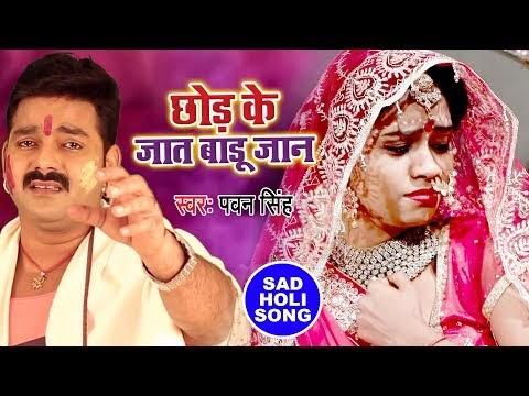 Chhod Ke Jaat Badu Jaan छोड़ के जात बाड़ू जान - Bhojpuri Holi Sad Songs