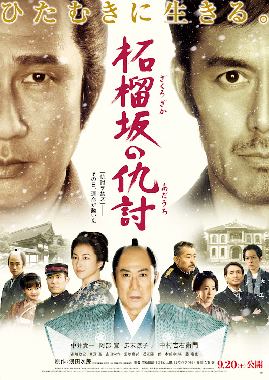 Snow on the Blades (Japan, 2014) - Review | AsianMovieWeb