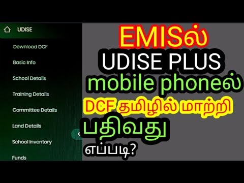 EMISல் UDISE PLUS DCF mobile phoneல் தமிழில் மாற்றி பதிவு செய்வது எப்படி?