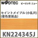 ◆送料無料◆朝日ウッドテック 壁・天井材ピーリングニュー KN224345J朝日ウッドテック 壁・...