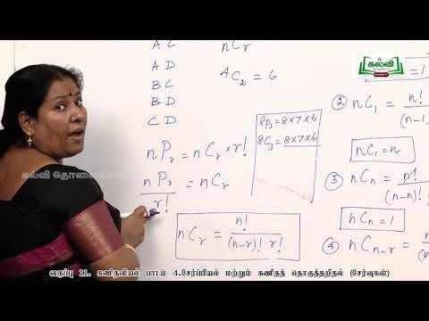 11th Maths சேர்ப்பியல் மற்றும் கணித தொகுத்தறிதல் அலகு 4 பகுதி 5 TM Kalvi TV