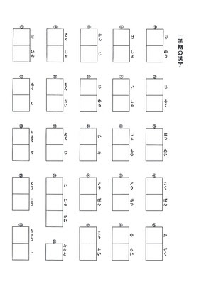 ドリルズ 小学3年生 国語 の無料学習プリント漢字プリント