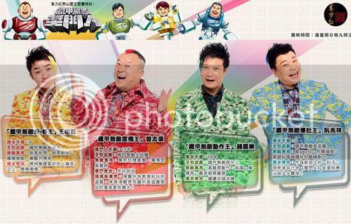 [N.Ho] TVB - Asian Fans: 鐵甲無敵獎門人 (Super Trio Supreme) [Online Streaming][19/39]