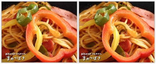 IMG_0170 まめつばき ナポリタン spaghetti (parallel 3D)