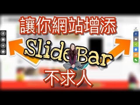 讓你網站多了社群分享slidebar 病毒行銷的開始