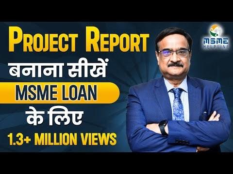 Project Report बनाना सीखें- MSME Loan के लिए