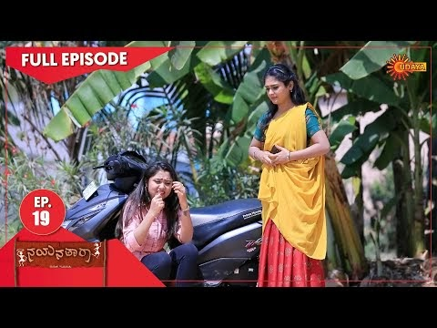 Nayana Thara – Ep 19 | 01 Mar 2021 | Udaya TV Serial | Kannada Serial