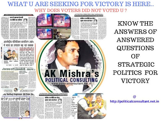 Ak Mishra's Political Consulting @