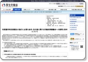 http://www.mhlw.go.jp/stf/houdou/0000073626.html