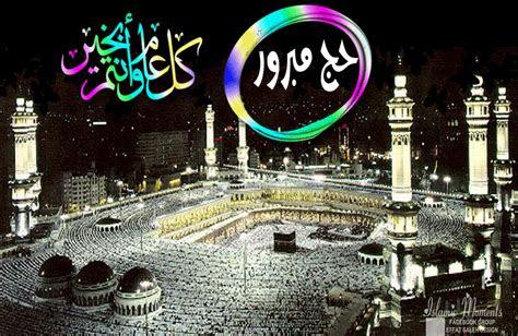 gambar animasi islam bergerak lucu terbaru