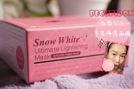 白白淨↗毛孔大掃除 ● Becupidon白雪公主亮采淨透面膜