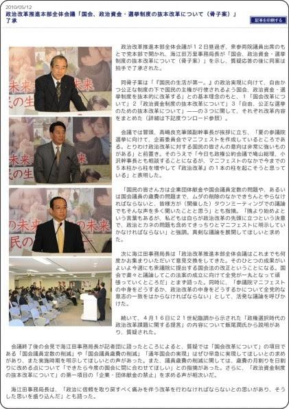 http://www.dpj.or.jp/news/?num=18164