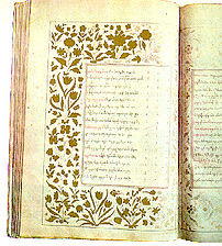 The Manuscript of