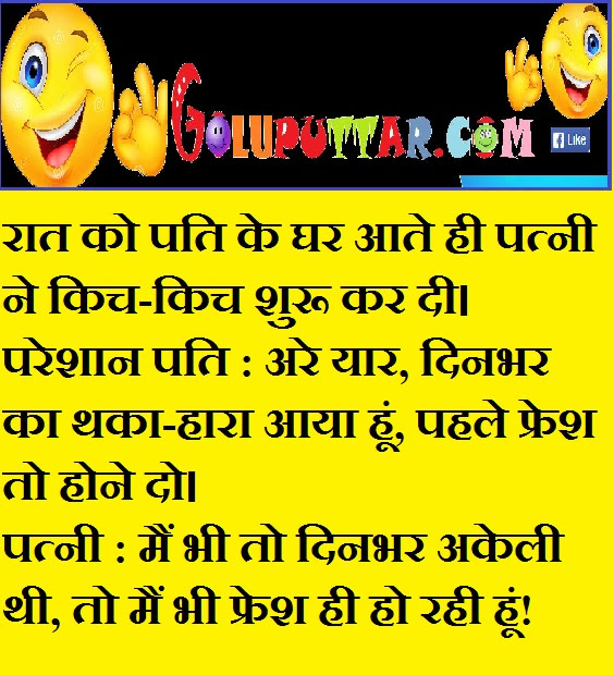 Amazing Funny Husband Wife Jokes In Hindi Fresh Mind Photos And