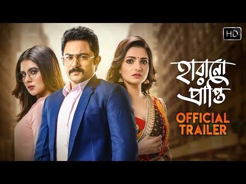 Harano Prapti Movie: The Story Deserves Some Appreciations