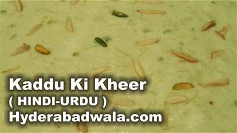 hyderabadi kaddu ki kheer recipe  hindi urdu youtube