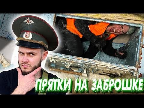 ЭКСТРЕМАЛЬНЫЕ ПРЯТКИ на ЗАБРОШКЕ от Военкома