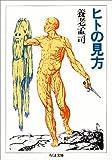ヒトの見方 (ちくま文庫)