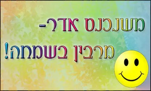 Image result for משנכנס אדר מרבין בשמחה